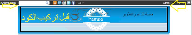 كود css لالغاء الفراغ الذي يظهر بين الواجهه للنسخة الثالثة hamsahaq B8sj0m