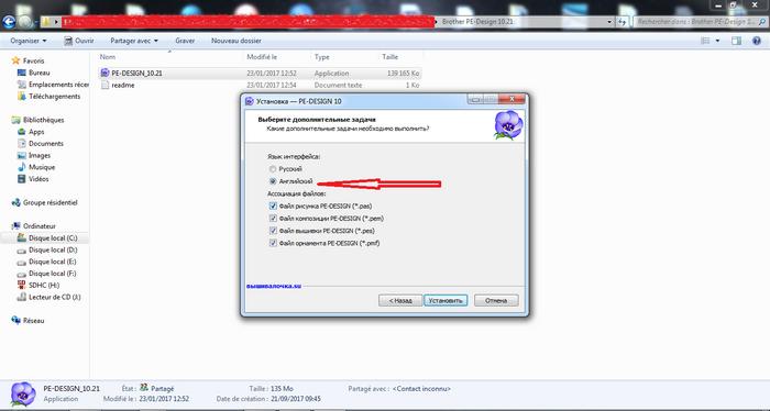 Brother PE-Design 10.21 برنامج التطريز F9jue0