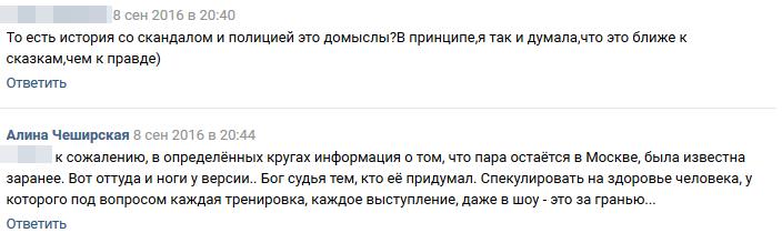 Виктория Синицина - Никита Кацалапов - 5 - Страница 26 I73669