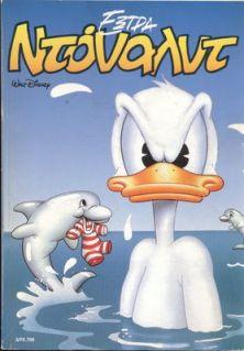 82 χρόνια Donald Duck!!! Χρόνια πολλά! In8fuh
