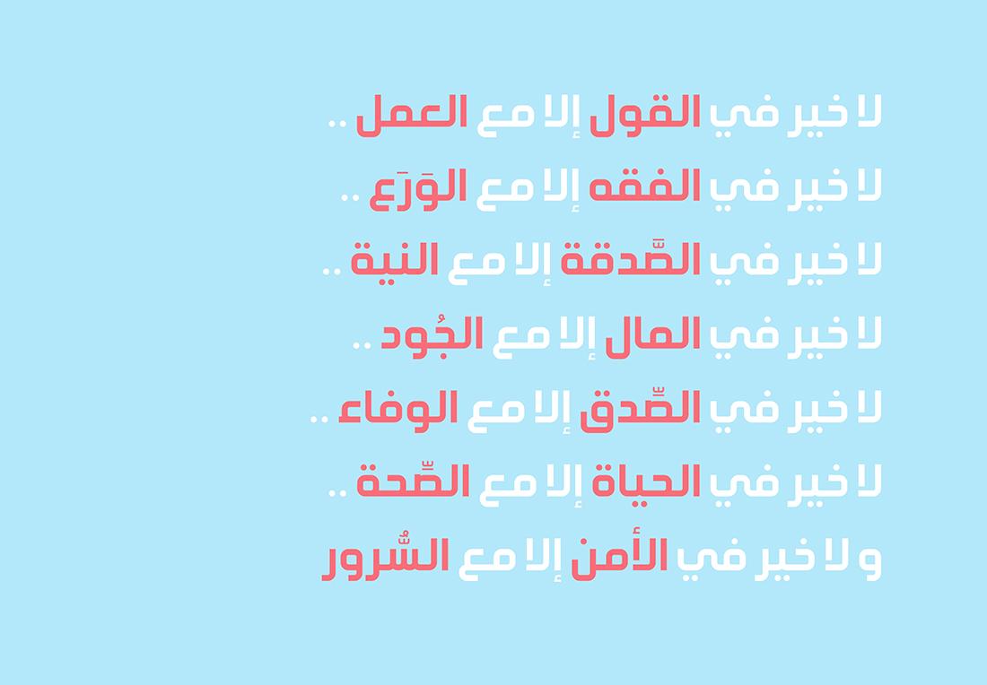 خط نوار عربي . تحميل خط نوار الجديد Oa6a0z