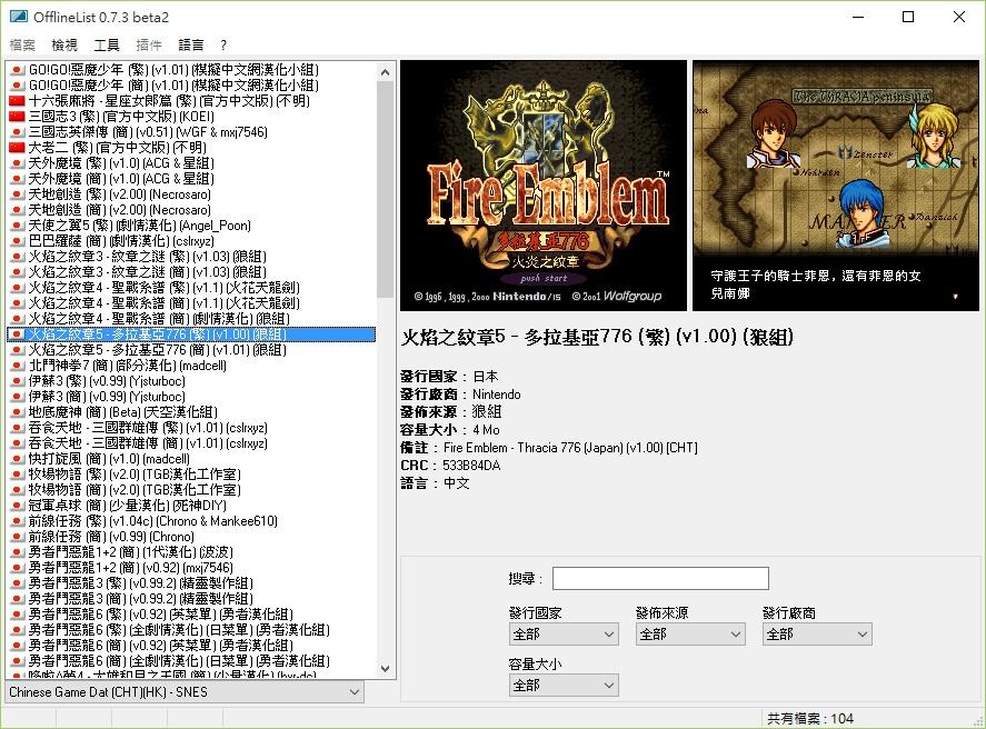 OfflineList 中文游戏SFC 系列 + 图鉴 Sw7i9l