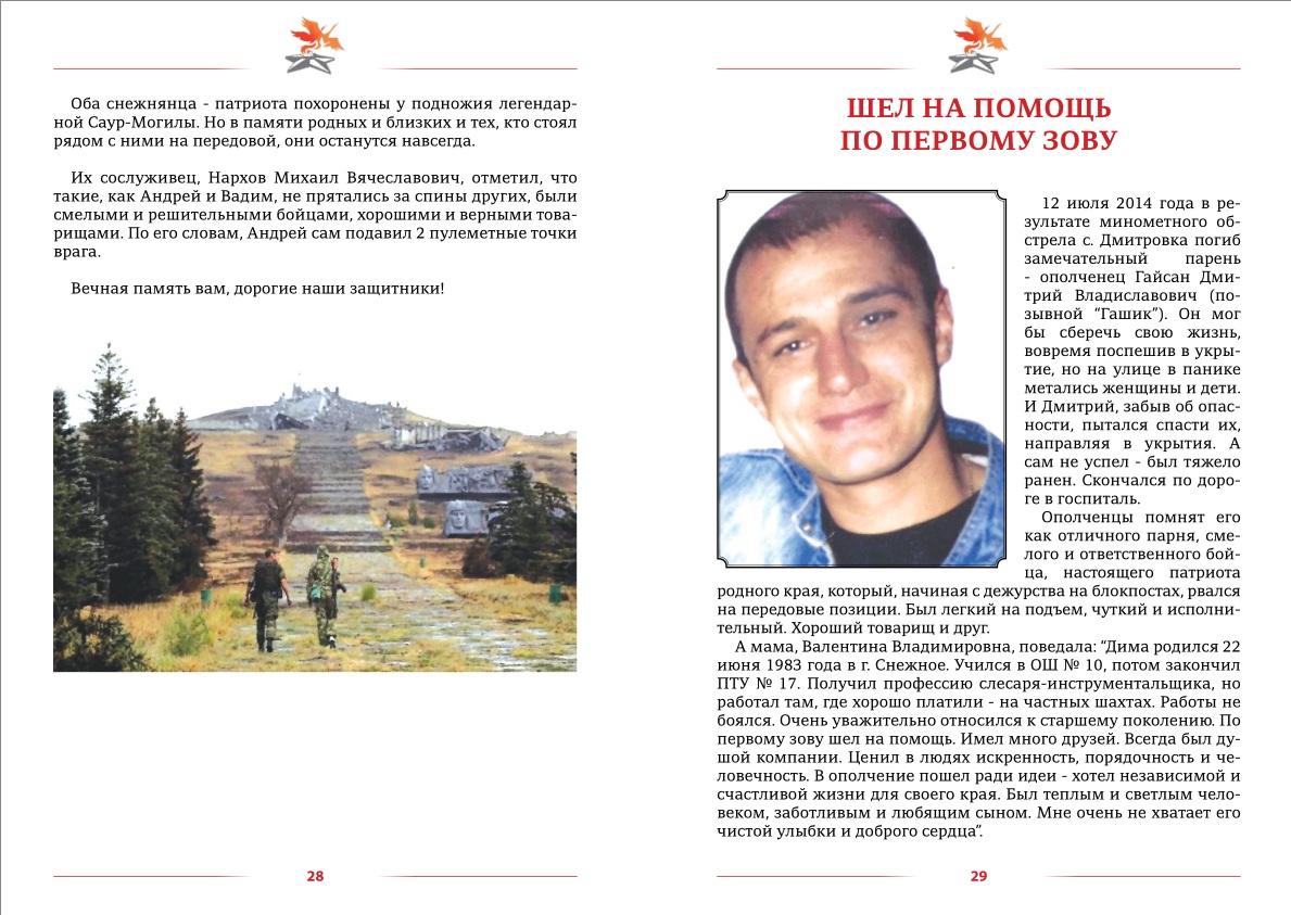 """Книга автора Людмилы Лысенко """"Здравствуй дед"""" Vq7e6t"""