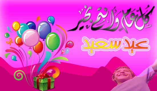 توقيع عيد الفطر السعيد W987qh