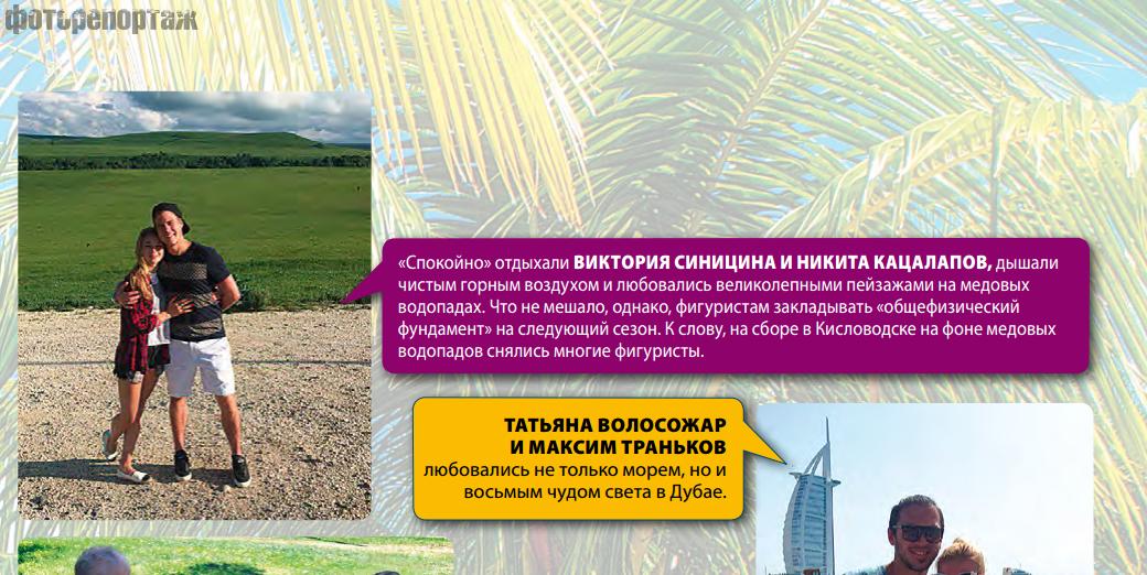 Виктория Синицина - Никита Кацалапов - 5 - Страница 51 161x2qr