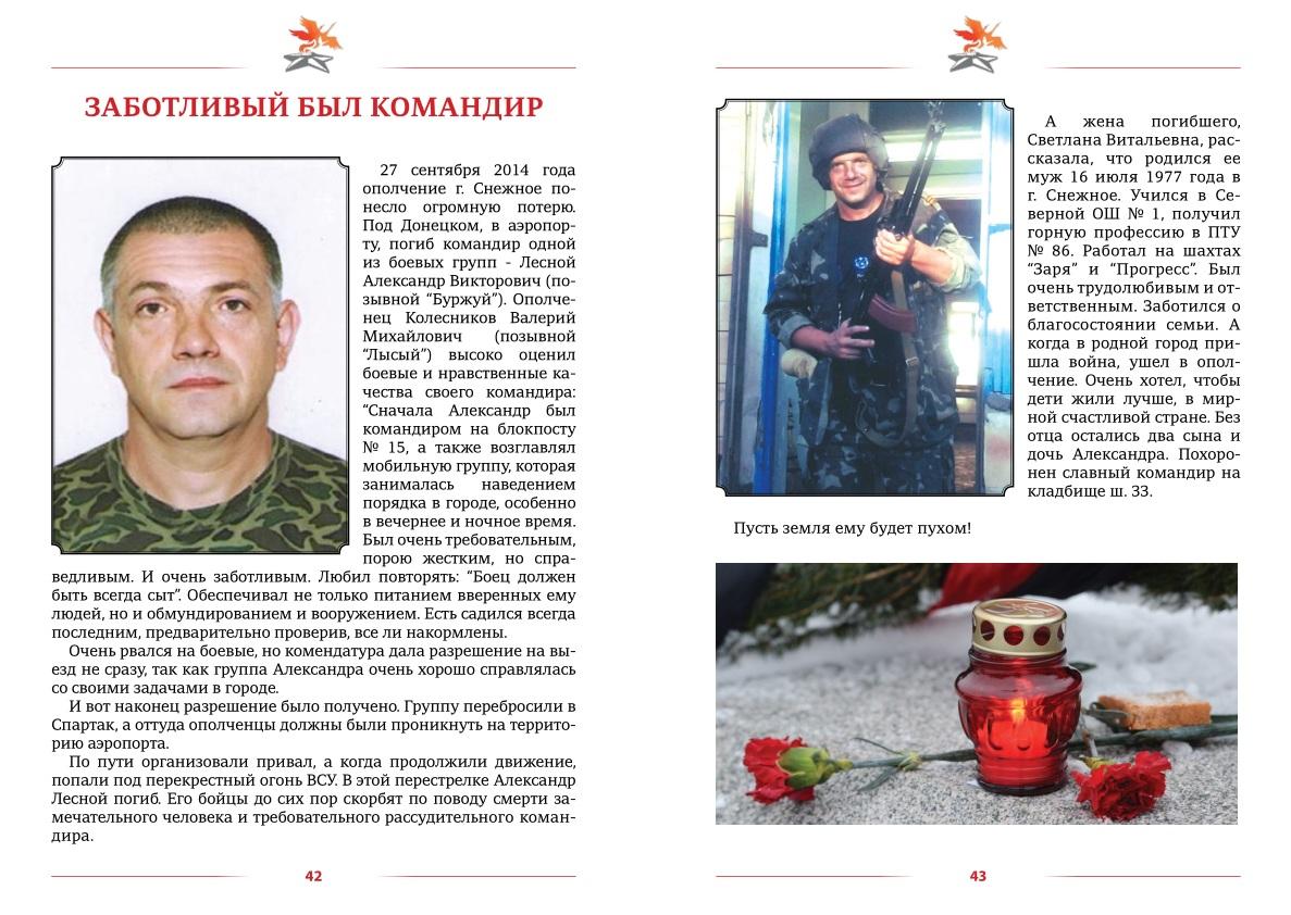 """Книга автора Людмилы Лысенко """"Здравствуй дед"""" 165fs3"""