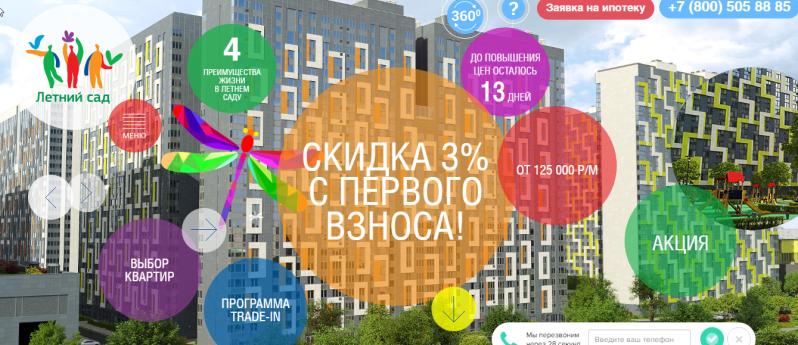 К 1августа цены на квартиры в ЖК Летний сад снова повысятся 16i8rpt