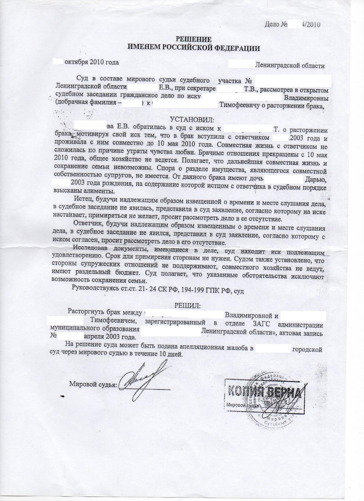 БЖ подала встречное исковое заявление (об устранении препятствий к общению с ребёнком) 16k95sl