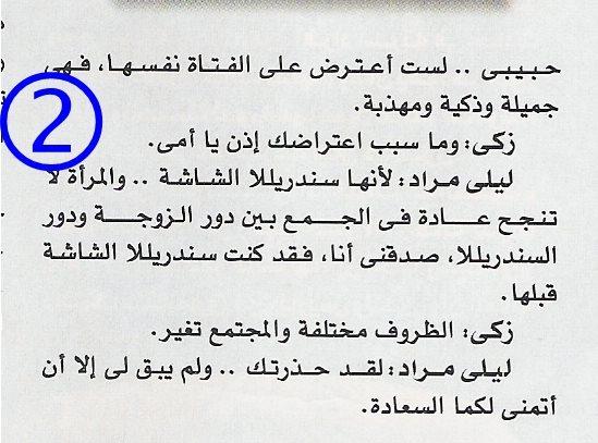 مقال - مقال صحفي : سعاد حسني في مشاهد .. قصة من تأليف محمد بهجت 2009 م (؟) م 1zbtoc3