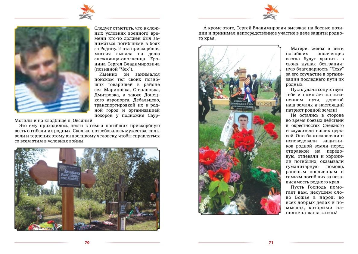 """Книга автора Людмилы Лысенко """"Здравствуй дед"""" 1znnyog"""