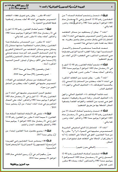 صدور قانون التقاعد الجديد في الجريدة الرسمية 246jq8n