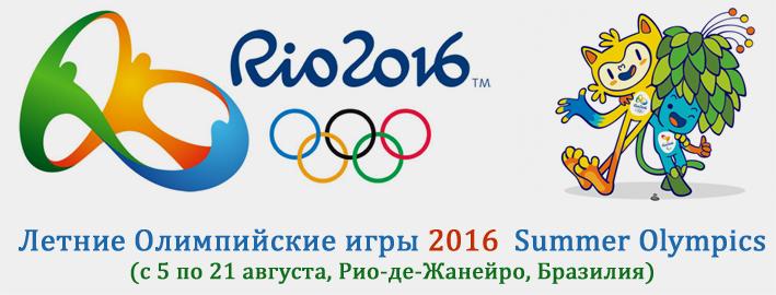 Олимпийские игры 2016 - Страница 37 2a0g5mg