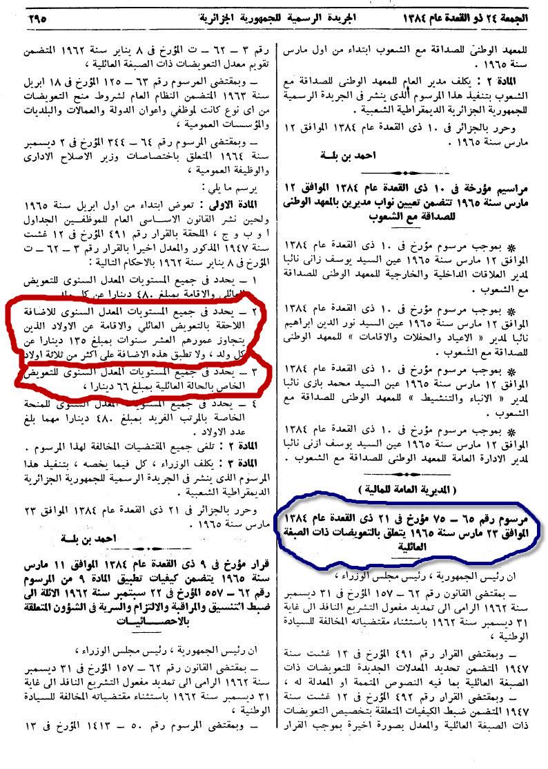 المرسوم رقم 65/75 المؤرخ في 23 مارس 1965 يتعلق بالتعويضات ذات الصبغة  2vnhthc