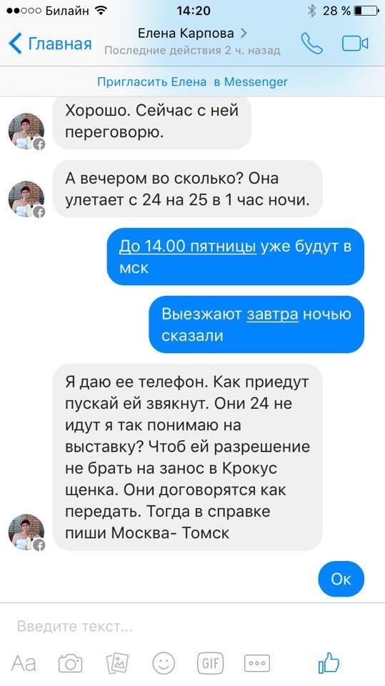 Афера Елены Карповой №???? 2vsjebn