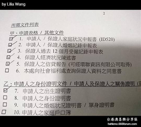 【港台婚姻 | 受養人 | 手續】如何申請香港受養人簽證 2z71yty