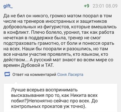 Виктория Синицина - Никита Кацалапов - 5 - Страница 26 30ue91j