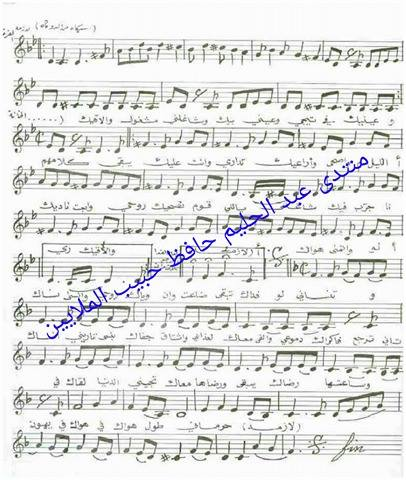 النوته الموسقية لأغنية أهواك  33lyowl
