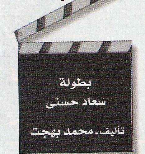 مقال - مقال صحفي : سعاد حسني في مشاهد .. قصة من تأليف محمد بهجت 2009 م (؟) م 5lxxci