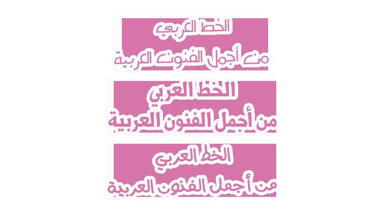 خطوط عربية فوتوشوب للمحترفين . مجموعه خطوط عربية بملف واحد 5xk67l