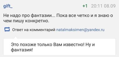 Виктория Синицина - Никита Кацалапов - 5 - Страница 26 6sazxe