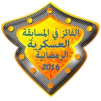 بخصوص الأبرامز المغربية ... - صفحة 3 Fmuzad