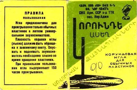 патефон - Патефон и винил - Страница 2 Muv5a0