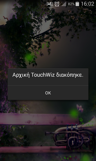 Android: Προβλημα με τη διακοπη Rlweg0