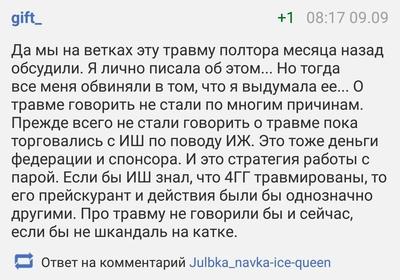Виктория Синицина - Никита Кацалапов - 5 - Страница 26 Wvwy1c
