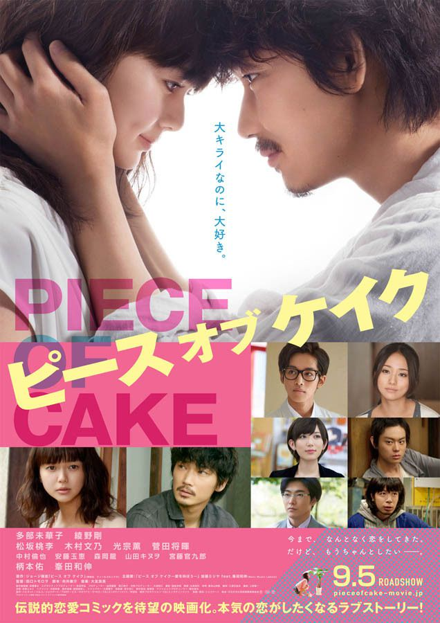 Piece of Cake - Pisu Obu Keiku (2015) 14igyfr
