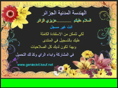 دروس English Guro Arabic Version 15i6dxj