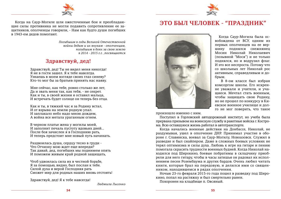 """Книга автора Людмилы Лысенко """"Здравствуй дед"""" 1io5lu"""