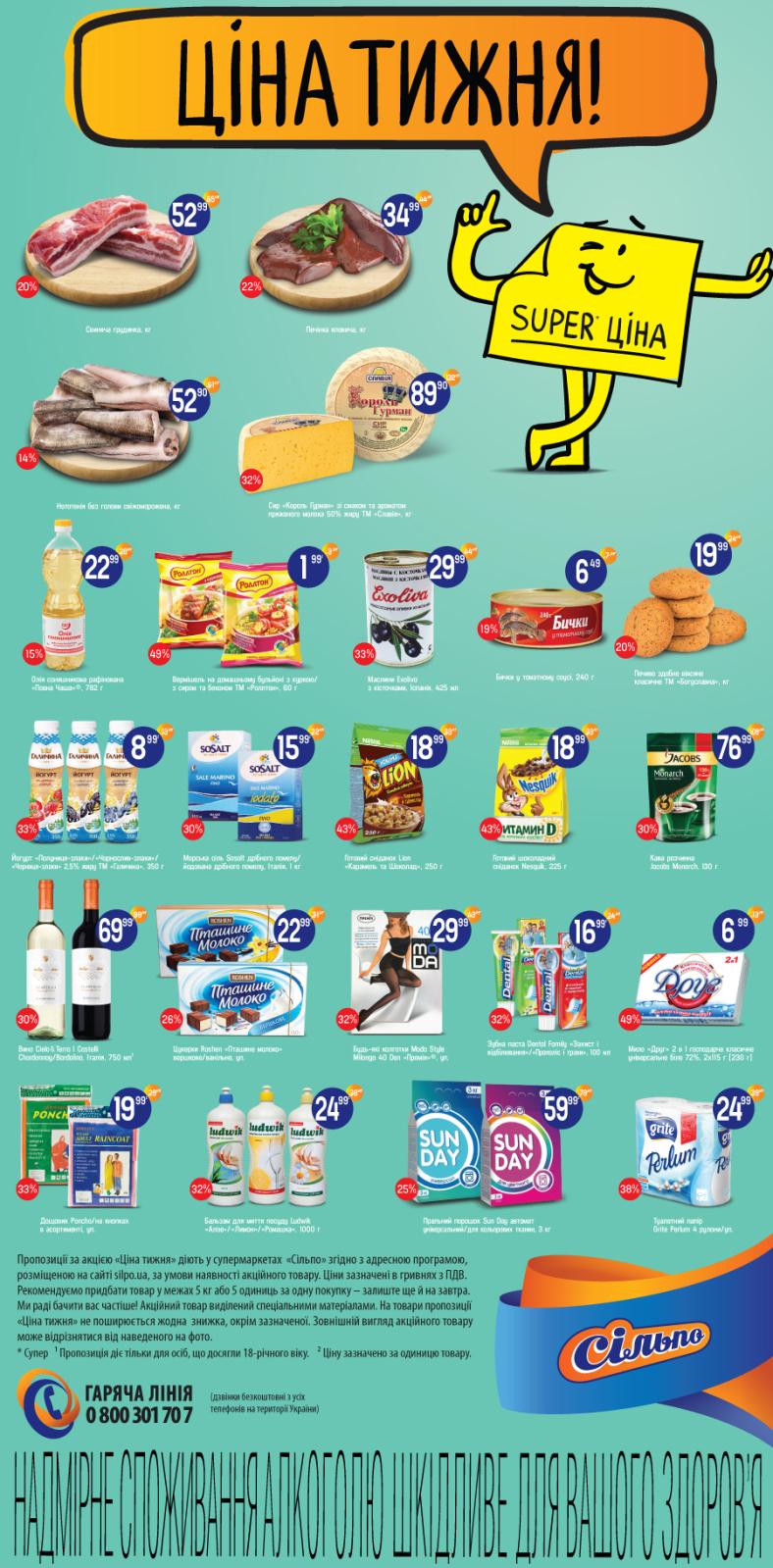 Акции супермаркетов Белой Церкви 21j5cg4