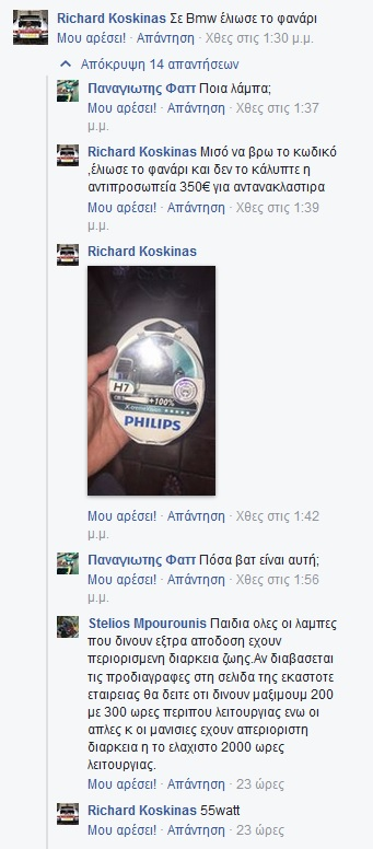 Philips H4 X-treme Vision +130% vs +100% 2czov1d