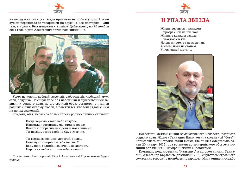 """Книга автора Людмилы Лысенко """"Здравствуй дед"""" 2dlupo2"""