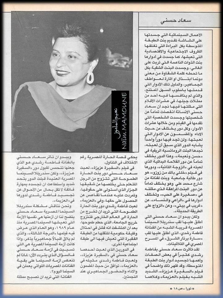 مقال - مقال صحفي : سعاد حسني واستمرار النّجوميّة في الزّمن الصّعب 1995 م 2e37vyu