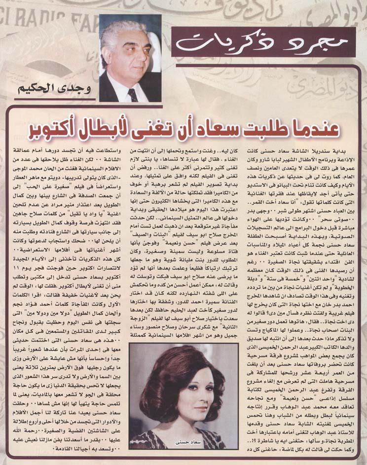 مقال - مقال صحفي : عندما طلبت سعاد أن تغني لأبطال أكتوبر 2008 م 2ewgwt5