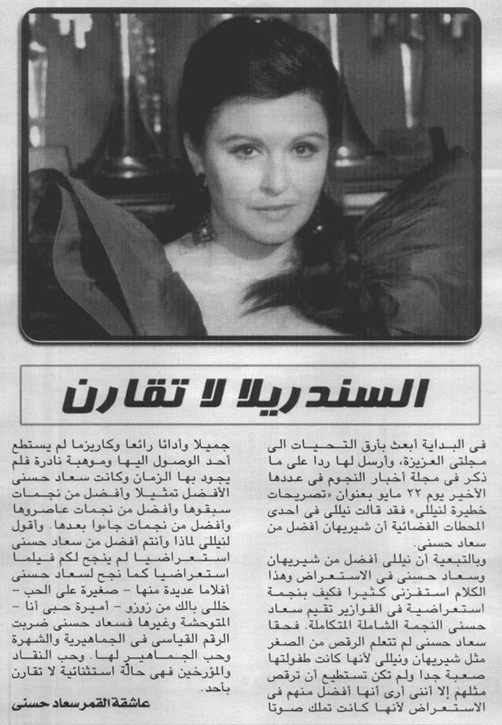 مقال - مقال صحفي : السندريلا لا تقارن 2008 م 2hdz14y