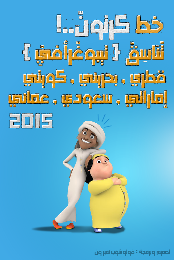 خط كرتون . VIP cartoon font arabic   2hwn0y0
