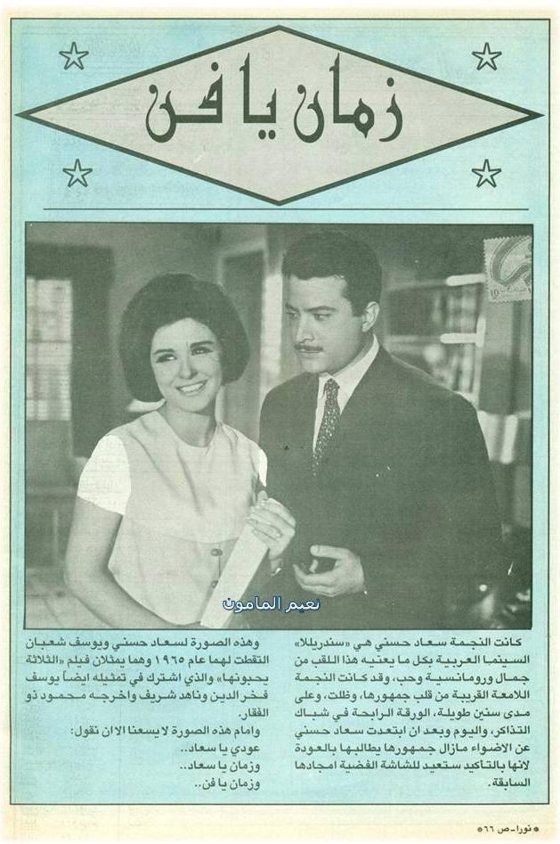 مقال - مقال صحفي : المطالبة بعودة سعاد حسني 1976 م 2ivwi0