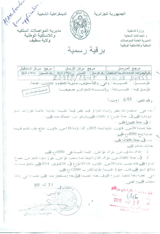 سؤال حول إتلاف جواز سفر بيومتري 2j43qjn