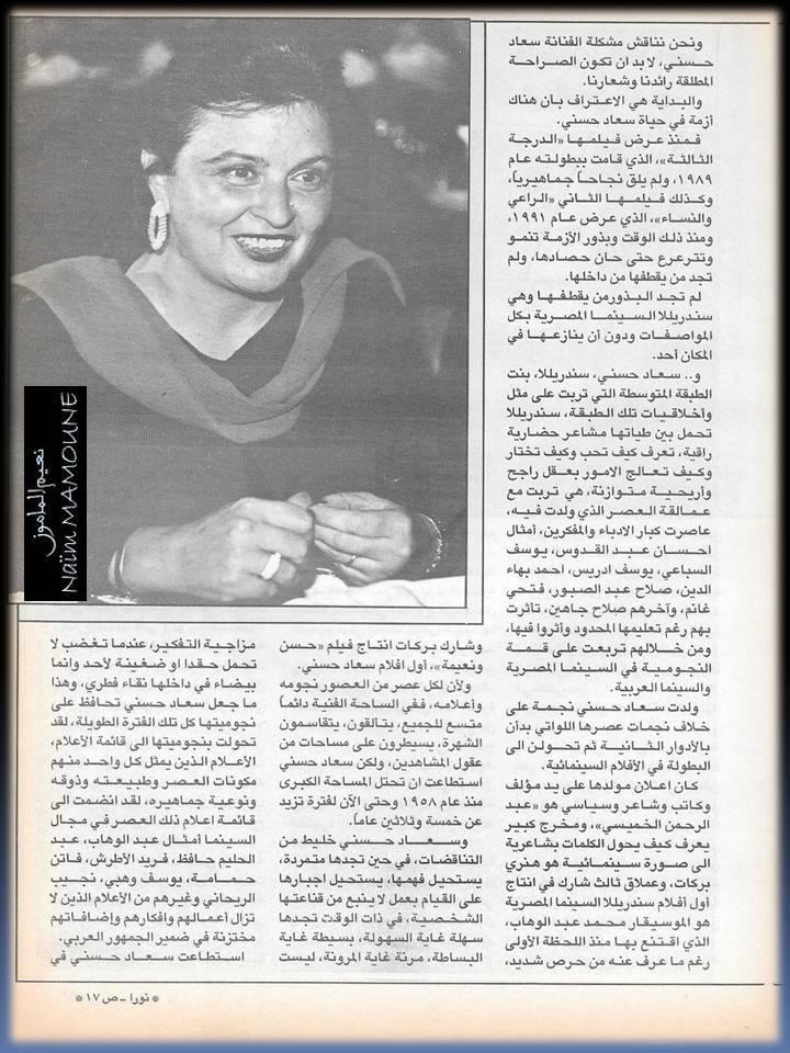 مقال - مقال صحفي : سعاد حسني واستمرار النّجوميّة في الزّمن الصّعب 1995 م 2ln90tk