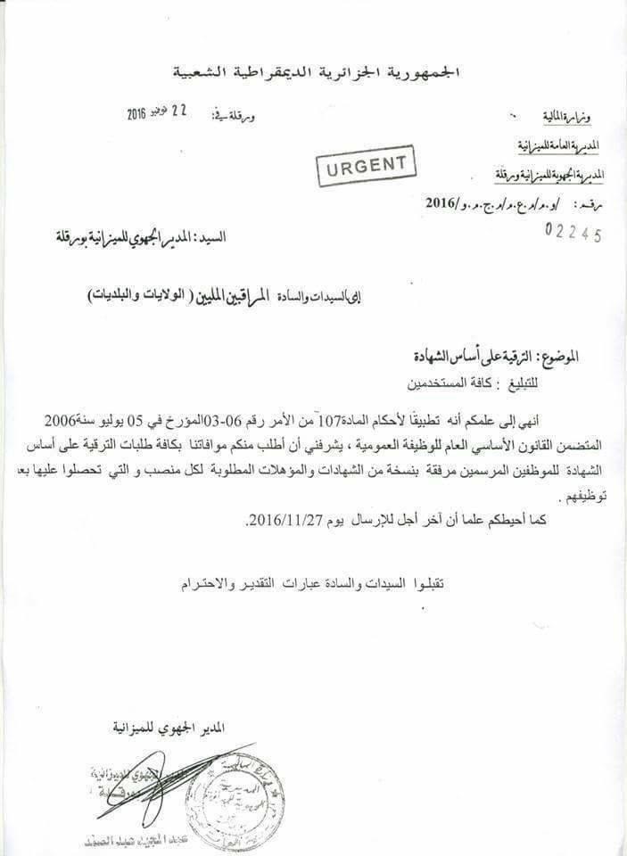 الترقية على أساس الشهادة مراسلة رقم 2245 بتاريخ 22 نوفمبر 2016 - صفحة 9 2njwz6e