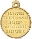Жетон (медалевидный) « Благодарная  Россия  царю  освободителю» 2u5vpqc