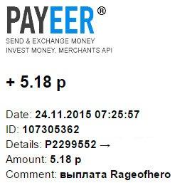 rageofhero.ru-игра на вывод денег 2zfsyfr