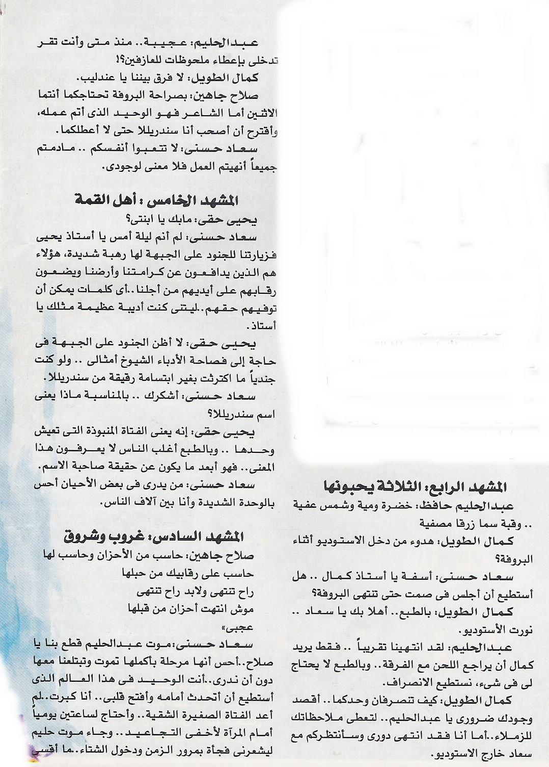 مقال - مقال صحفي : سعاد حسني في مشاهد .. قصة من تأليف محمد بهجت 2009 م (؟) م 30j204m