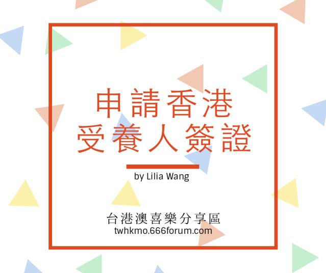 【港台婚姻 | 受養人 | 手續】如何申請香港受養人簽證 34gx3kw