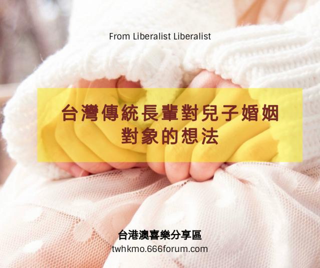 【台灣媳婦】台灣傳統長輩對兒子婚姻對象的想法 Auehdz