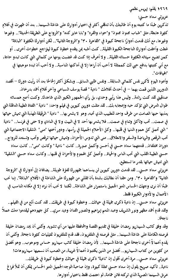 نقد صحفي : عزيزتي سعاد حسني 1969 م Dd2r8y