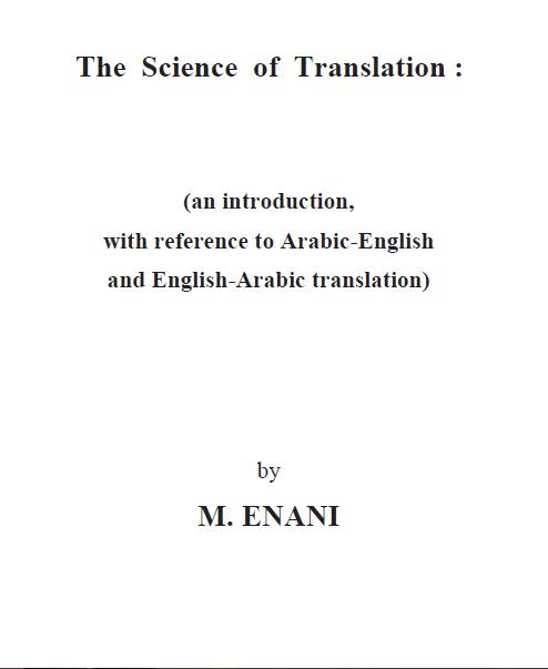 تحميل كناب علم الترجمة Science of Translation لــ د. محمد عناني F3z4f8