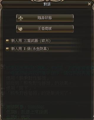 王者天堂II-永恆史詩 新手教學 by 赫拉斯 Fuud7a
